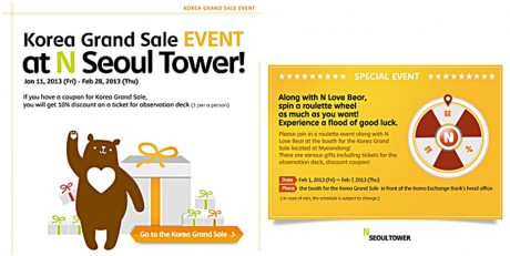 N-Seoul Tower Event!
