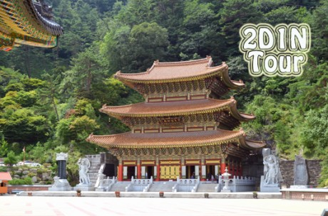 National Park Tour (2D1N) / USD 330